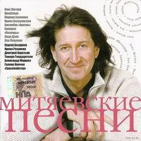 CD Олег Митяев, трибьют - Митяевские песни (2006)