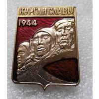 Значок. Курган Славы 1944 год #0907
