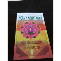 Йога и медитация. Путь самореализации и освобождения