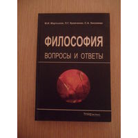 """М.И. Мартынов, Л.Г. Кравченко, С.А. Киселева. """"Философия. Вопросы и ответы"""""""