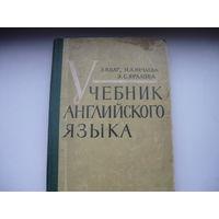 Учебник английского языка 1960 г