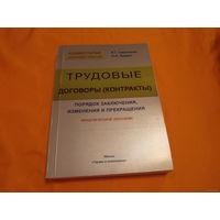 Трудовые договоры (контракты) порядок заключения, изменения и прекращения . Практическое пособие