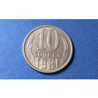 10 копеек 1981. СССР.