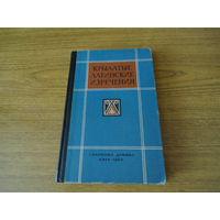 Книга , Крылатые  латинские  изречения , Овруцкий , 1964 г. , 220 стр.