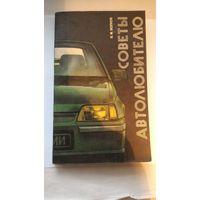 Книга советы автолюбителю 1989 год