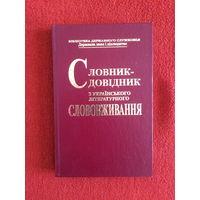 Словарь-справочник по украинскому литературному словоупотреблению.