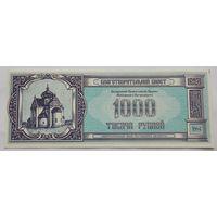 Беларусь благотворительный билет БПЦ 1000 рублей образец 1994