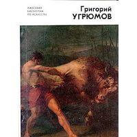 Н. А. Яковлева. Григорий Угрюмов 1764-1823.