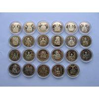 Православные святые. 23 монеты в лоте, без повторов.