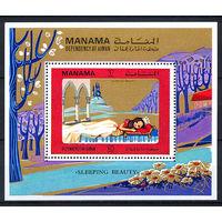 1971 ОАЭ. Манама. Сказка Спящая красавица. Блок