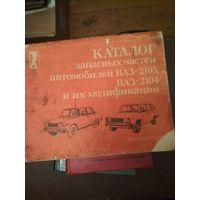 Каталог зап.частей авто ВАЗ-2105  ваз 2104и их модификаций