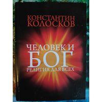 К. Колосков. Человек и Бог. Религия для всех.