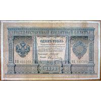 Россия, 1 рубль 1898 год, Р1, Коншин Овчинников.