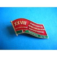 Значок 28 Октябрская раионная комсомольская конференция Минск 1979 г.