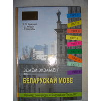 Здаем экзамен па беларускай мове