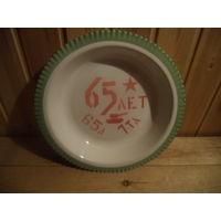 Эмалированное блюдо (большая миска, тарелка) 65 лет 65-ой - 7-ой танковой армии г. Борисов