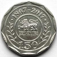 Шри-Ланка 10 рупий 2017 года. 150 лет Цейлонскому чаю