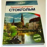 Стокгольм. Путеводитель. Lonely planet