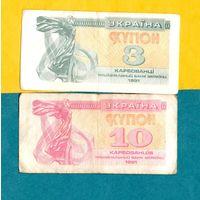 3 и 5 купона Украина 1991