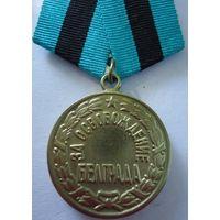 """Медаль """"За освобождение Белграда """" КОПИЯ"""