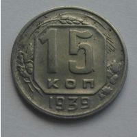15 копеек 1939..