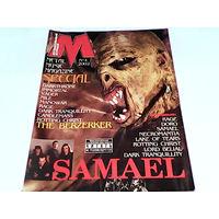 Музыкальный журнал METAL MUSIC MAGAZINE номер 4,2002г.(без плакатов!!)