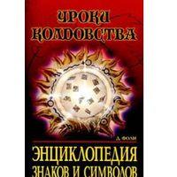 Фоли. Энциклопедия знаков и символов