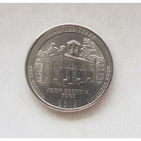 25 центов США 2016 г. Национальный исторический парк Харперс Ферри P