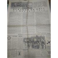 Газета Советский спорт 1976 (к 1 мая)