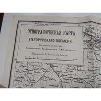 Этнографическая карта белорусского племени. Составлена Карским в 1917 г.