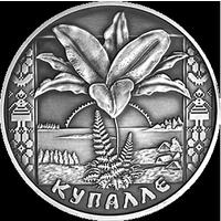 1 рубль 2004 года Купалле (Иоанна Крестителя)