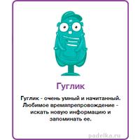"""Бонстик 2 """"Гуглик"""". распродажа"""