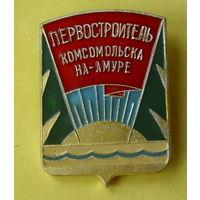 Первостроитель Комсомольска на -Амуре. 79.