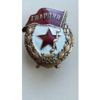 Знак Гвардия военная, времен ВОВ.