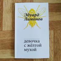 РАСПРОДАЖА!!!  Эдуард Лимонов - Девочка с жёлтой мухой (большая редкость!)