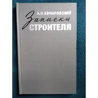А.Н. Комаровский. Записки строителя