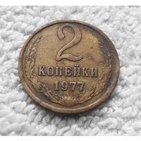 2 копейки 1977 СССР #03