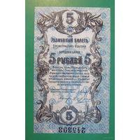 5 рублей 1919г. Елисаветград