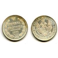Россия 1851 монета полтина Николай I СОСТОЯНИЕ копия РЕДКАЯ