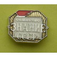 """Общество """" Знание """" СССР. 363."""