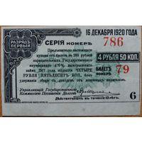 Купон к облигации 200 рублей 1917 на получении 4 рублей 50 копеек American Bank Note Co. Погашение купона в 1926