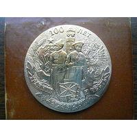 Медаль юбилейная. 100 лет пограничной службе ФСБ России. Погранвойска ПВ ФПС.