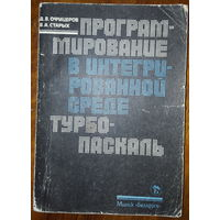 Программирование в интегрированной среде Турбо-Паскаль. Справочное пособие