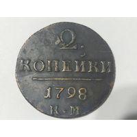 2 копейки 1798 КМ Биткин #143 без МЦ