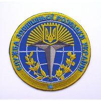 Шеврон Службы внешней разведки Украины (СВРУ), распродажа коллекции