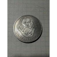 1 рубль 1984 г. Д.И.Менделеев