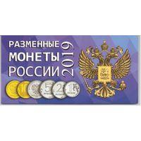 Альбом Разменные монеты России 2019 год