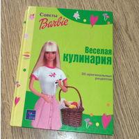 """Советы Барби """"Веселая кулинария"""""""