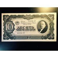10 ЧЕРВОНЦЕВ 1937 ФГ 262396 aUNC - UNC !!!
