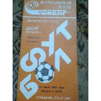 15.07.1991--Днепр Могилев--Торпедо Таганрог